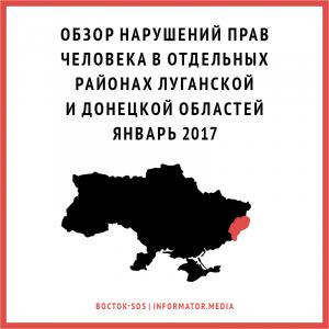 prava-cheloveka-v-ordlo-yanvar-2017-sm