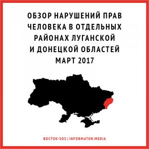 prava-cheloveka-v-ordlo-mart-2017-sm