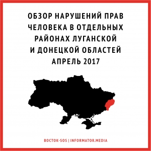 prava-cheloveka-v-ordlo-aprel-2017-sm2