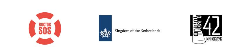logo-vostok-sos-netherlands-embassy-fonar_42