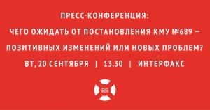 chego-ozhidat-ot-postanovleniya-kmu-689