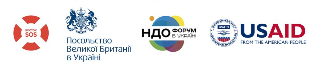 logo-vostok-sos-posolstvo-velikobritanii-ndo-forum-usaid