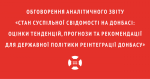 anons-analitychnyj-zvit-stan-suspilnoyi-svidomosti-na-donbasi