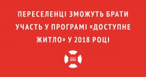 pereselenci-zmozhut-braty-uchast-u-programi-dostupne-zhytlo-u-2018-roci