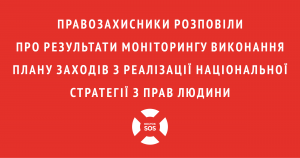 pravozaxysnyky-rozpovily-pro-rezultaty-monitoryngu-vykonannya-planu-zaxodiv-z-realizaciyi-nacionalnoyi-strategiyi-z-prav-lyudyny