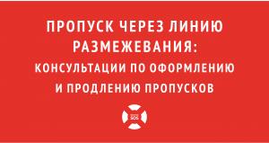 propusk_konsultacii