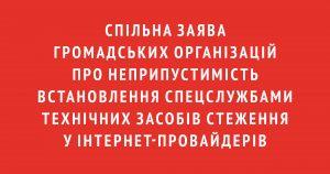 spilna_zajava_internet