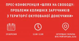 pres-konferenciya-problemy-kolyshnih-zaruchnykiv
