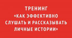 trening_lichnye_istorii
