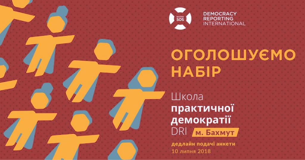 nabir-do-shkoly-praktychnoi-demokratii-u-bakhmuti