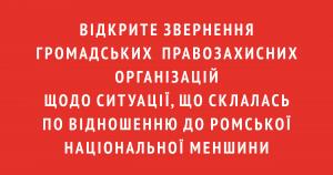 vidktyte_zvernennja_romy