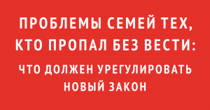 propavshie_bez_vesti