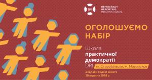 nabir-do-shkoly-praktychnoi-demokratii (3)