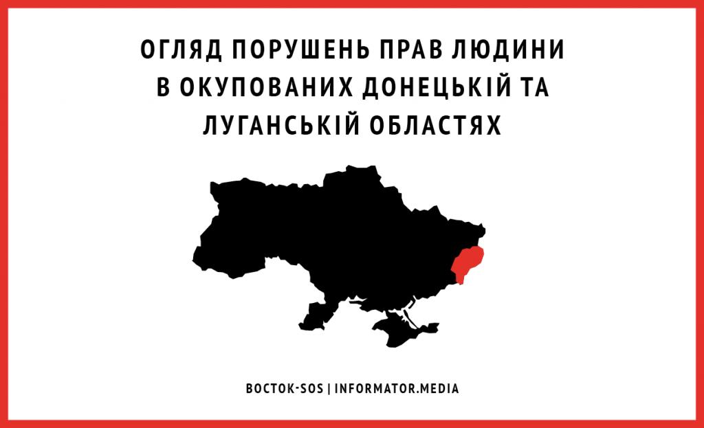 obzor-narushenij-prav-cheloveka-v-okkupirovannyh-doneckoj-i-luganskoj-oblastyah-mailchimp